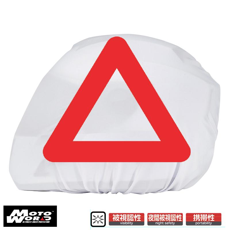 Komine AK 326 WHITE Reflective Triangle Helmet Bag